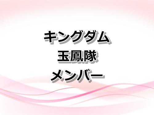 【キングダム】玉鳳隊(ぎょくほうたい)のメンバー一覧