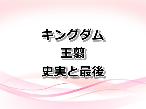 【キングダム】王翦(おうせん)の史実での活躍と最後を紹介