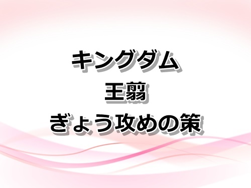 【キングダム】王翦の鄴攻めの策まとめ!閼与・橑陽・鄴を攻略!