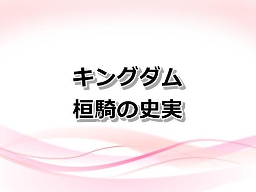【キングダム】桓騎(かんき)の史実を紹介!最後は李牧に討たれる?