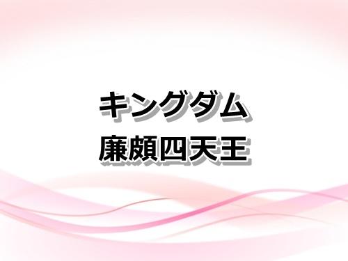 【キングダム】廉頗四天王の輪虎・姜燕・介子坊・玄峰を紹介