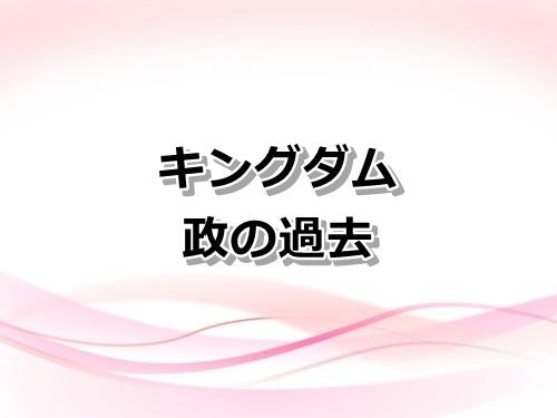 【キングダム】嬴政の過去!生い立ちと紫夏との関係を紹介