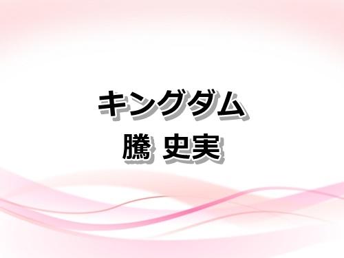 【キングダム】騰(とう)の史実での活躍と最後を紹介