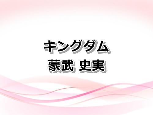【キングダム】蒙武(もうぶ)の史実と最後を紹介
