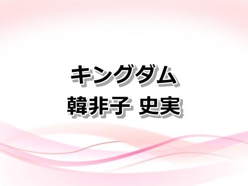 【キングダム】韓非子(かんびし)の史実と最後を紹介