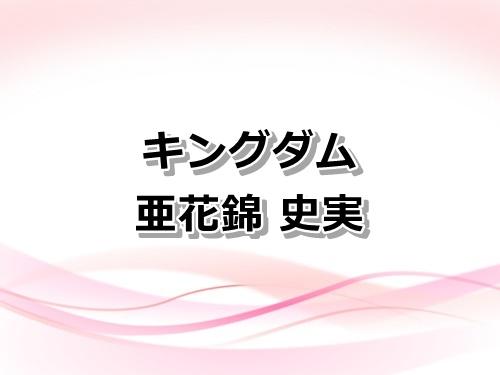 【キングダム】亜花錦(あかきん)の強さとは?史実で実在するのかも紹介