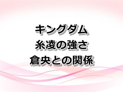 【キングダム】糸凌(しりょう)の強さと倉央との関係を紹介