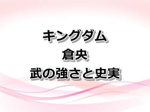 【キングダム】倉央(そうおう)の武の強さと史実での活躍を紹介