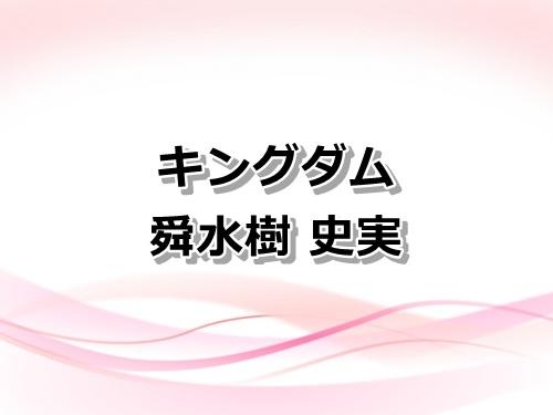 【キングダム】舜水樹(しゅんすいじゅ)の史実で実在する?