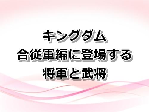 【キングダム】合従軍編に登場する将軍と武将一覧!
