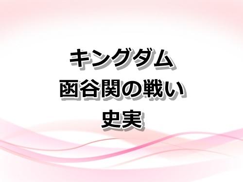 【キングダム】秦と合従軍の函谷関の戦いの史実を紹介