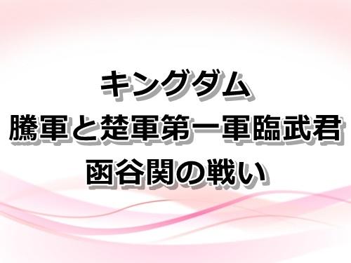 【キングダム】騰軍と楚軍第一軍臨武君の函谷関の戦い