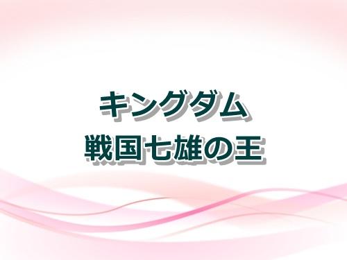 【キングダム】春秋戦国時代の戦国七雄の王の名前一覧!