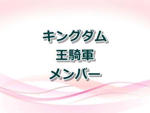 【キングダム】王騎軍のメンバー一覧!騰や録嗚未などを紹介