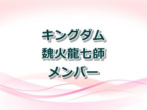 【キングダム】魏火龍七師のメンバー一覧!凱孟・紫伯・霊凰の現在は?