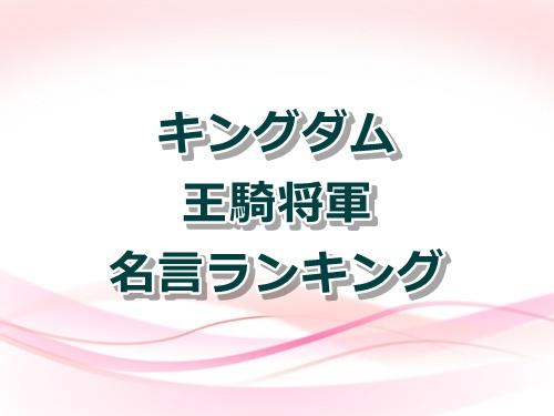 【キングダム】王騎将軍の名言ランキング!